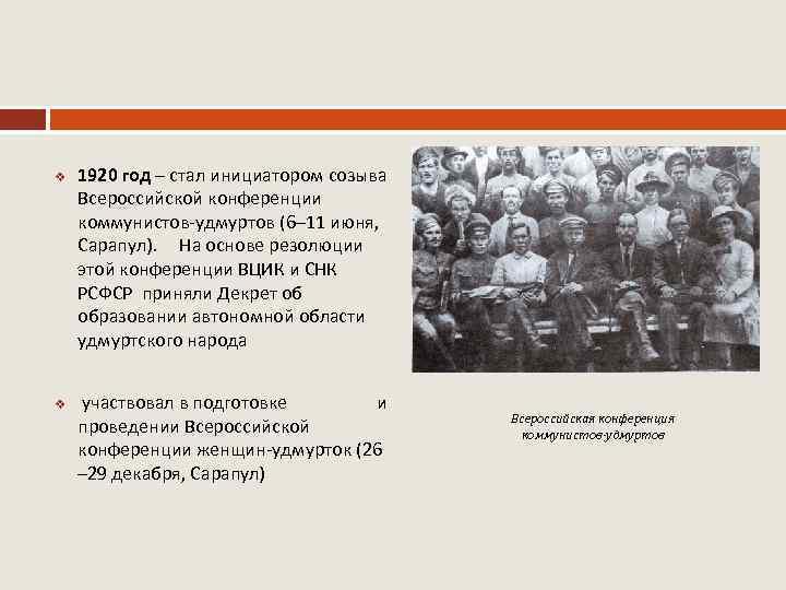 v v 1920 год – стал инициатором созыва Всероссийской конференции коммунистов-удмуртов (6– 11 июня,