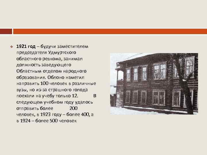v 1921 год – будучи заместителем председателя Удмуртского областного ревкома, занимал должность заведующего Областным