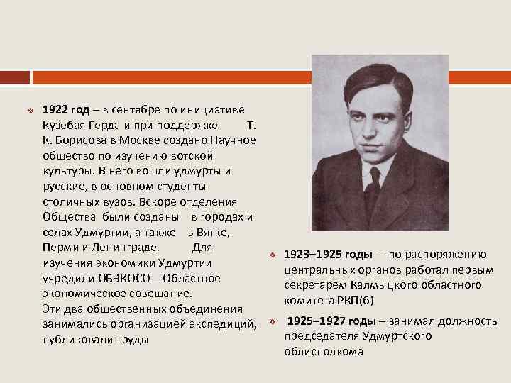 v 1922 год – в сентябре по инициативе Кузебая Герда и при поддержке Т.