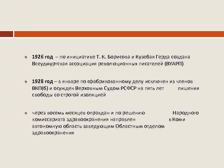 v v v 1926 год – по инициативе Т. К. Борисова и Кузебая Герда