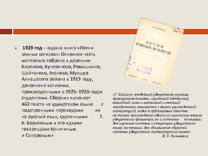 v 1929 год – издана книга «Песни южных вотяков» . Основная часть материала собрана