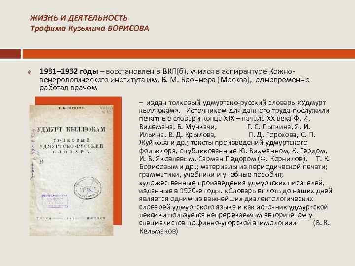 ЖИЗНЬ И ДЕЯТЕЛЬНОСТЬ Трофима Кузьмича БОРИСОВА v 1931– 1932 годы – восстановлен в ВКП(б),