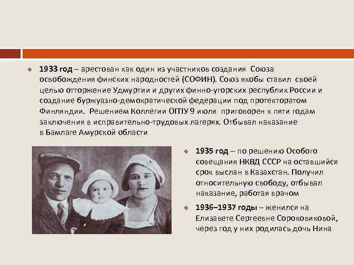 v 1933 год – арестован как один из участников создания Союза освобождения финских народностей