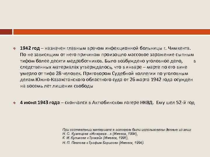 v 1942 год – назначен главным врачом инфекционной больницы г. Чимкента. По не зависящим