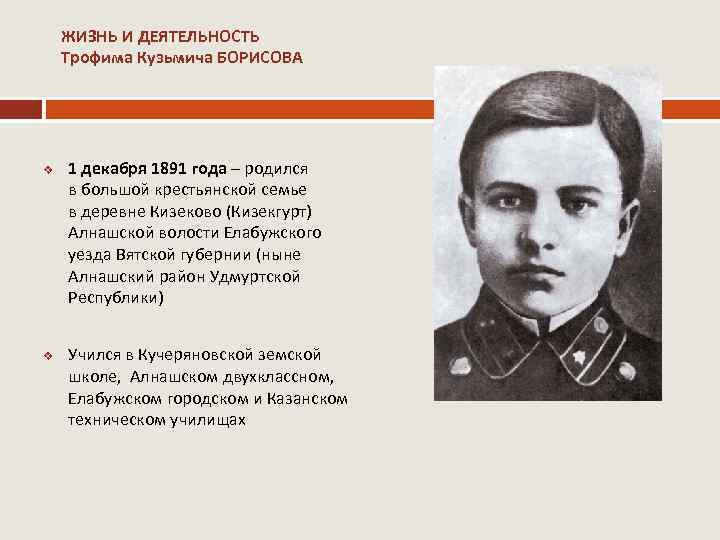 ЖИЗНЬ И ДЕЯТЕЛЬНОСТЬ Трофима Кузьмича БОРИСОВА v v 1 декабря 1891 года – родился