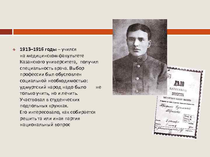 v 1913– 1916 годы – учился на медицинском факультете Казанского университета, получил специальность врача.