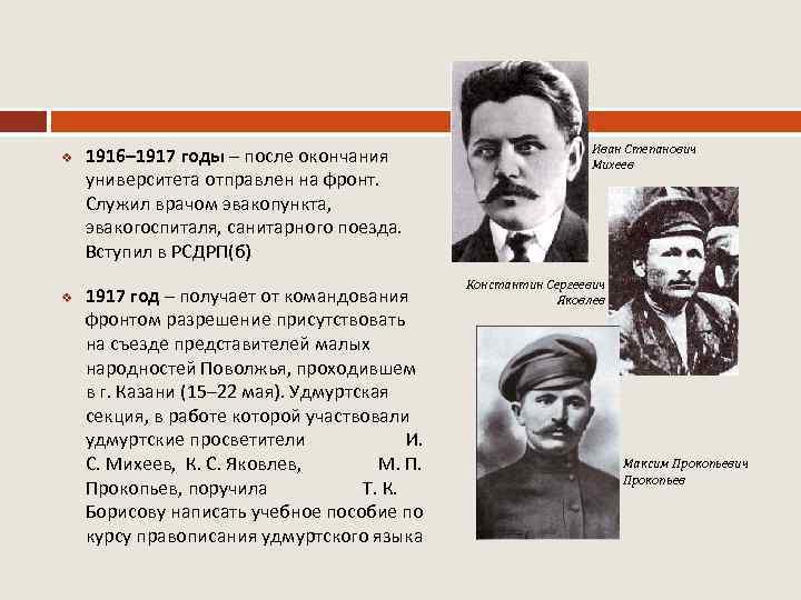v v 1916– 1917 годы – после окончания университета отправлен на фронт. Служил врачом