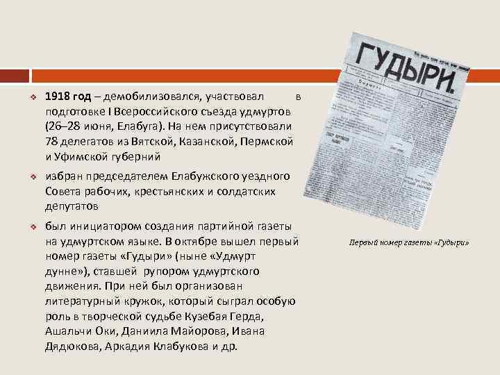 v v v 1918 год – демобилизовался, участвовал в подготовке I Всероссийского съезда удмуртов
