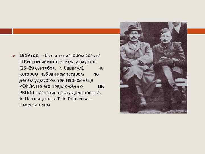 v 1919 год – был инициатором созыва III Всероссийского съезда удмуртов (25– 29 сентября,
