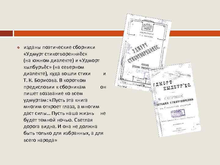 v изданы поэтические сборники «Удмурт стикотворенняёс» (на южном диалекте) и «Удморт кылбуръёс» (на северном