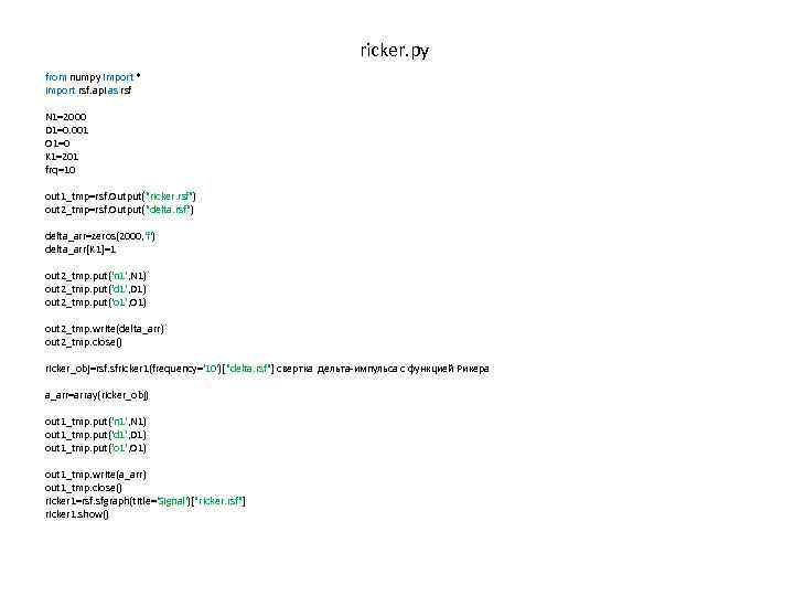ricker. py from numpy import * import rsf. api as rsf N 1=2000 D