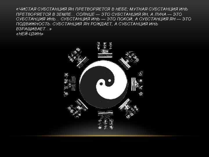 « ЧИСТАЯ СУБСТАНЦИЯ ЯН ПРЕТВОРЯЕТСЯ В НЕБЕ; МУТНАЯ СУБСТАНЦИЯ ИНЬ ПРЕТВОРЯЕТСЯ В ЗЕМЛЕ.