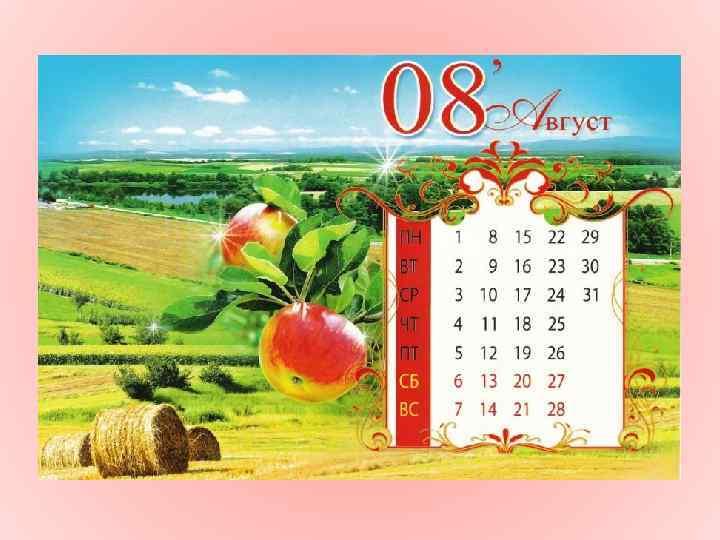 А в июле весь народ Так и рвется в огород Огурцы созреют скоро, Вслед