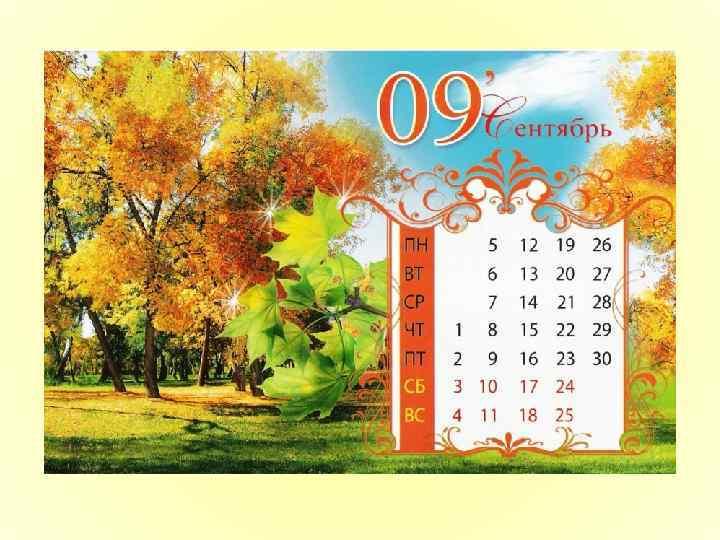 Август месяц хлопотливый Спеют яблоки и сливы, Спеют персики и груши. Только успевай их