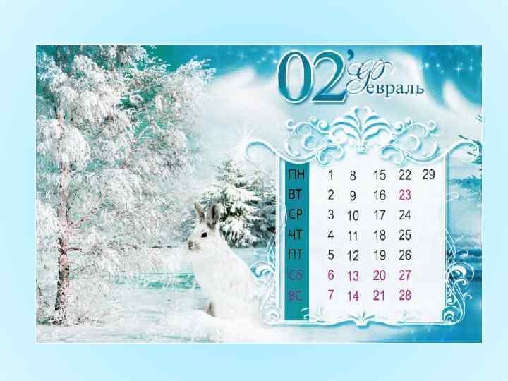 В январе что день, то праздник, За окном мороз-проказник Щиплет за носы и уши