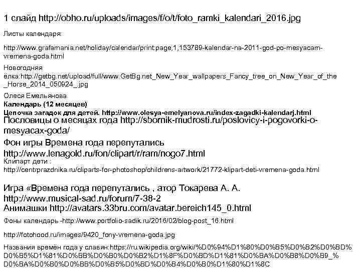 1 слайд http: //obho. ru/uploads/images/f/o/t/foto_ramki_kalendari_2016. jpg Листы календаря: http: //www. grafamania. net/holiday/calendar/print: page, 1,