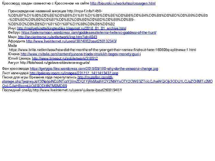 Кроссворд создан cовместно с Кроссгеном на сайте http: //biouroki. ru/workshop/crossgen. html Происхождение названий месяцев