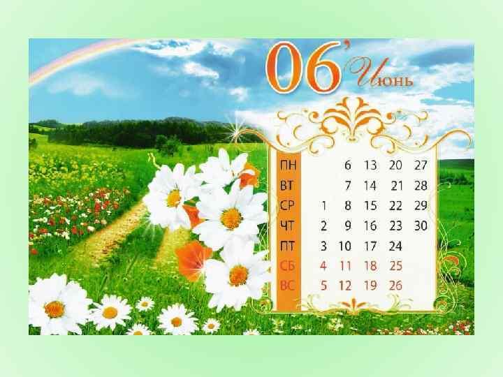 В мае всё цветет и пахнет, Кто увидит, только ахнет Лепестки как снег кружатся,