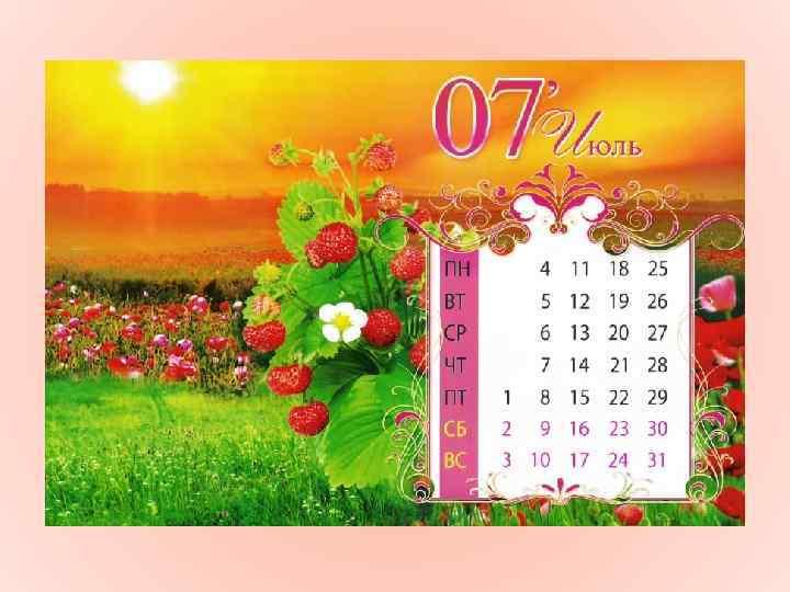 Нам июнь приносит лето, Солнцем всё вокруг согрето, Слышится жужжанье ос, На деревне -