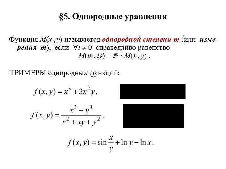 § 5. Однородные уравнения Функция M(x , y) называется однородной степени m (или измерения