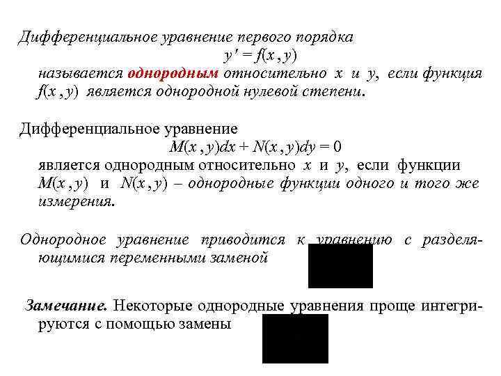 Дифференциальное уравнение первого порядка y = f(x , y) называется однородным относительно x и