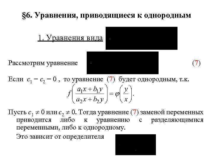 § 6. Уравнения, приводящиеся к однородным 1. Уравнения вида Рассмотрим уравнение (7) Если c