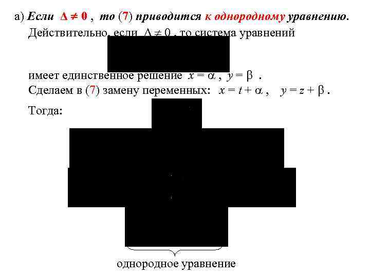а) Если Δ 0 , то (7) приводится к однородному уравнению. Действительно, если Δ