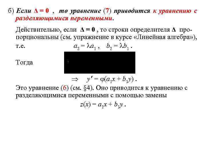 б) Если Δ = 0 , то уравнение (7) приводится к уравнению с разделяющимися