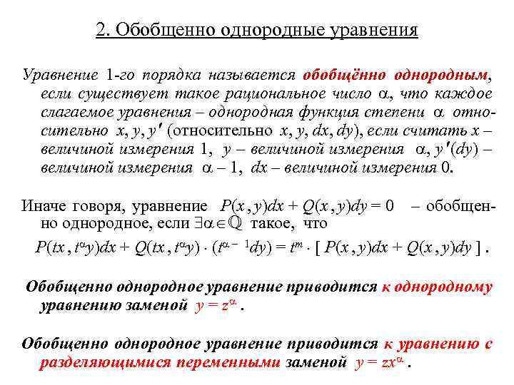 2. Обобщенно однородные уравнения Уравнение 1 -го порядка называется обобщённо однородным, если существует такое