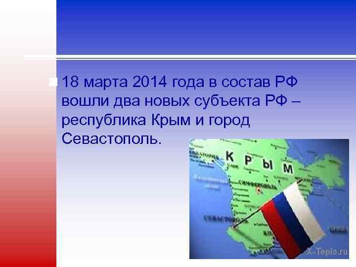 n 18 марта 2014 года в состав РФ вошли два новых субъекта РФ –