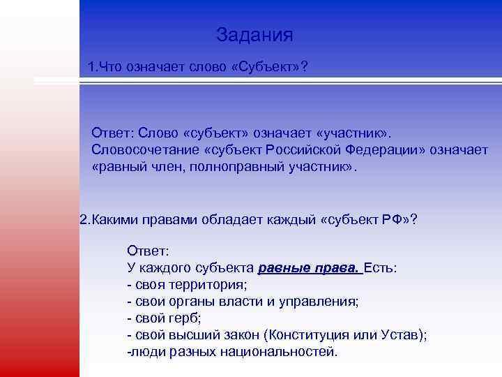 Задания 1. Что означает слово «Субъект» ? Ответ: Слово «субъект» означает «участник» . Словосочетание