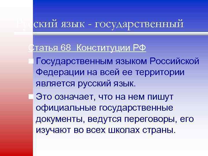 Русский язык - государственный Статья 68 Конституции РФ n Государственным языком Российской Федерации на
