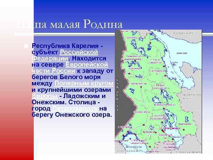 Наша малая Родина n Республика Карелия - субъект Российской Федерации. Находится на севере Европейской