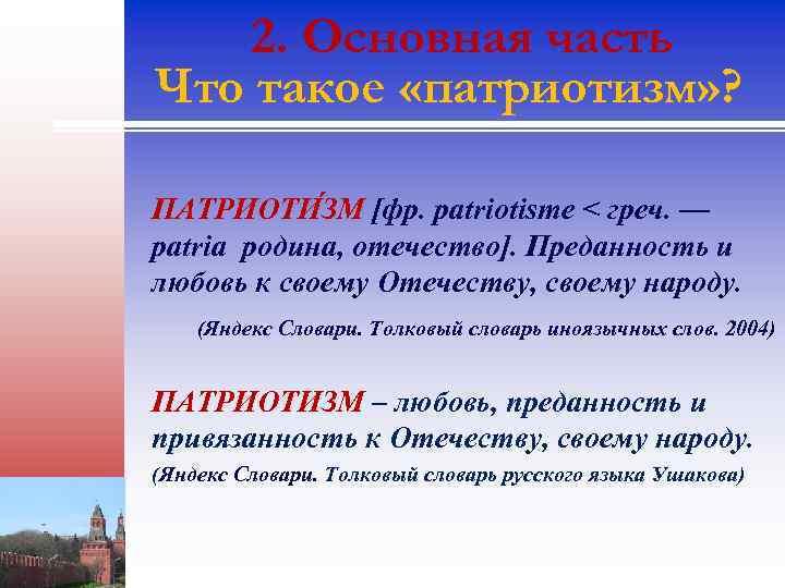 2. Основная часть Что такое «патриотизм» ? ПАТРИОТИ ЗМ [фр. patriotisme < греч. —