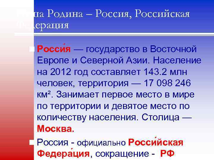 Наша Родина – Россия, Российская Федерация n Росси я — государство в Восточной Европе