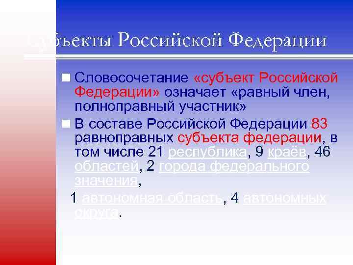 Субъекты Российской Федерации n Словосочетание «субъект Российской Федерации» означает «равный член, полноправный участник» n