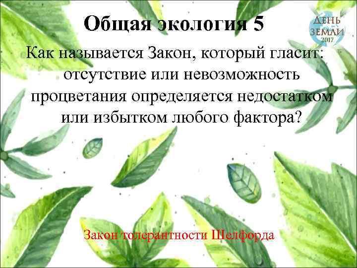 Общая экология 5 Как называется Закон, который гласит: отсутствие или невозможность процветания определяется недостатком