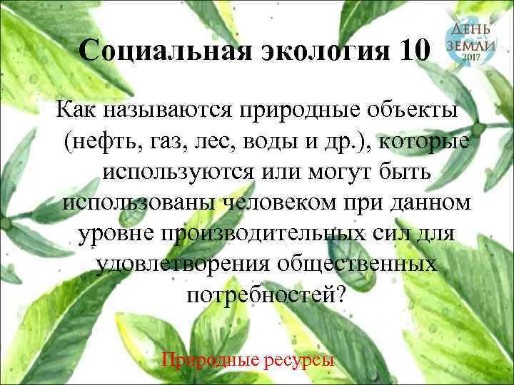 Социальная экология 10 Как называются природные объекты (нефть, газ, лес, воды и др. ),