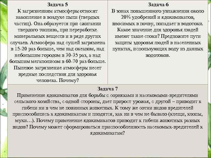 Задача 5 Задача 6 К загрязнениям атмосферы относят В зонах повышенного увлажнения около накопление