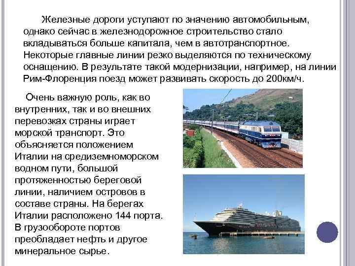Железные дороги уступают по значению автомобильным, однако сейчас в железнодорожное строительство стало вкладываться больше