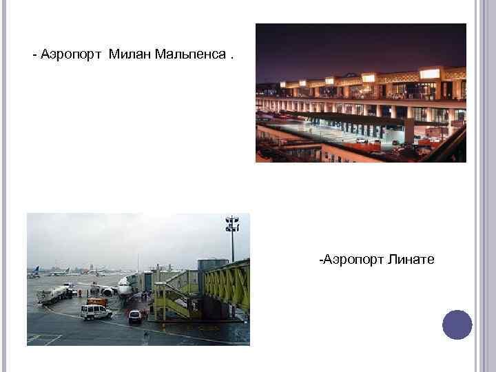 - Аэропорт Милан Мальпенса. -Аэропорт Линате