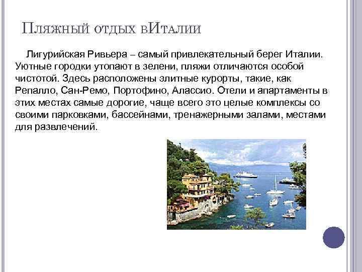 ПЛЯЖНЫЙ ОТДЫХ ВИТАЛИИ Лигурийская Ривьера – самый привлекательный берег Италии. Уютные городки утопают в