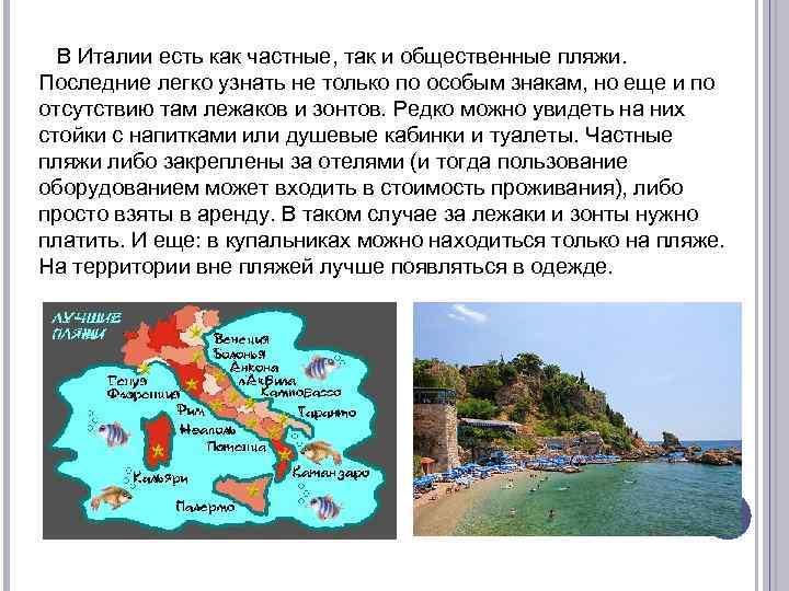 В Италии есть как частные, так и общественные пляжи. Последние легко узнать не только