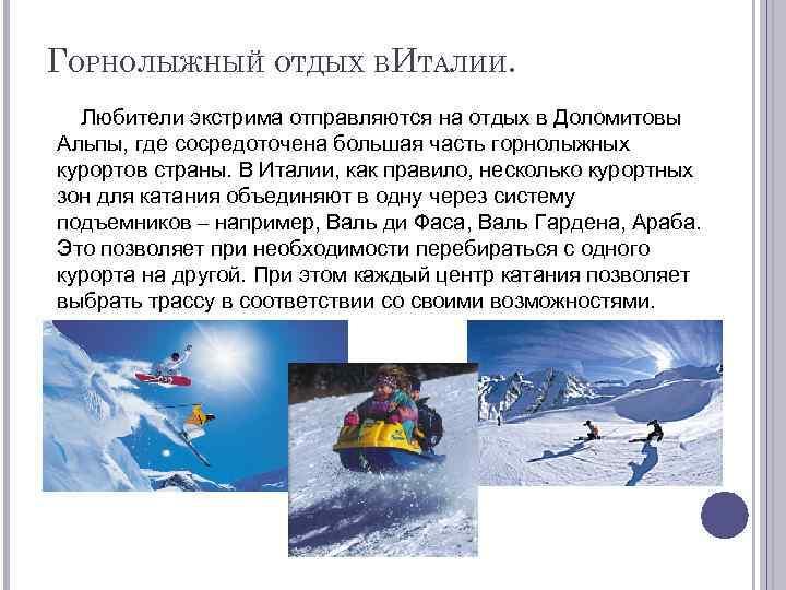 ГОРНОЛЫЖНЫЙ ОТДЫХ ВИТАЛИИ. Любители экстрима отправляются на отдых в Доломитовы Альпы, где сосредоточена большая
