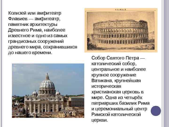 Колизей или амфитеатр Флавиев — амфитеатр, памятник архитектуры Древнего Рима, наиболее известное и одно