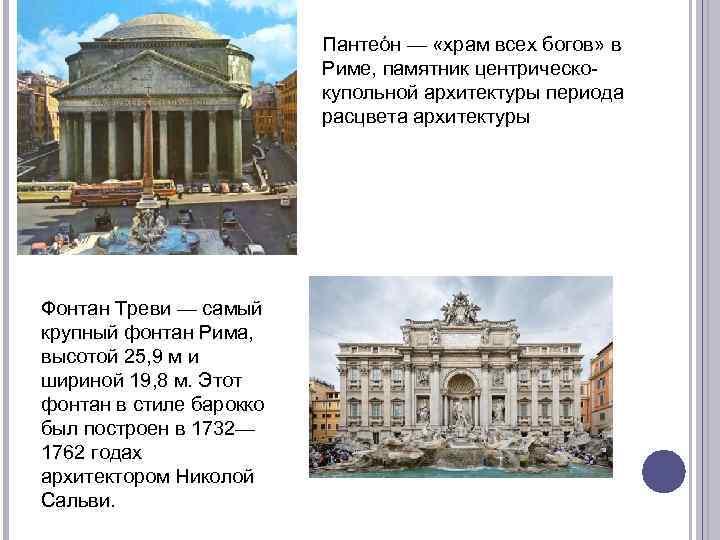 Пантео н — «храм всех богов» в Риме, памятник центрическокупольной архитектуры периода расцвета архитектуры