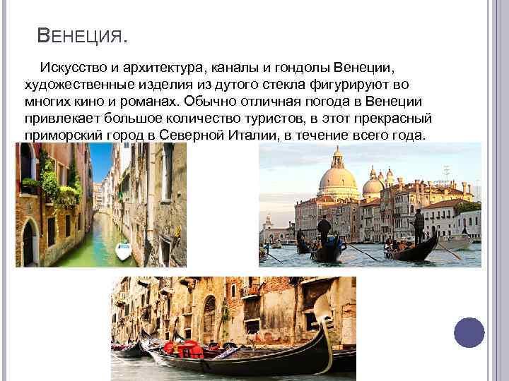 ВЕНЕЦИЯ. Искусство и архитектура, каналы и гондолы Венеции, художественные изделия из дутого стекла фигурируют