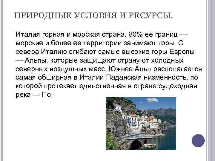 ПРИРОДНЫЕ УСЛОВИЯ И РЕСУРСЫ. Италия горная и морская страна. 80% ее границ — морские