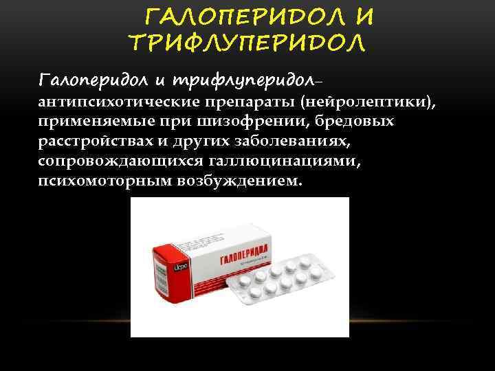 ГАЛОПЕРИДОЛ И ТРИФЛУПЕРИДОЛ Галоперидол и трифлуперидол– антипсихотические препараты (нейролептики), применяемые при шизофрении, бредовых