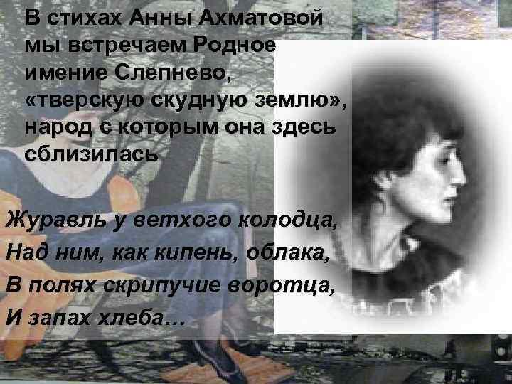 анна ахматова стихи гость такое впечатляющее